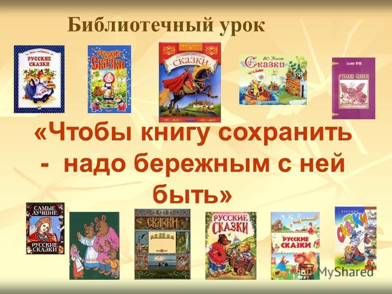 «Чтобы книгу сохранить - надо бережным с ней быть» Библиотечный урок