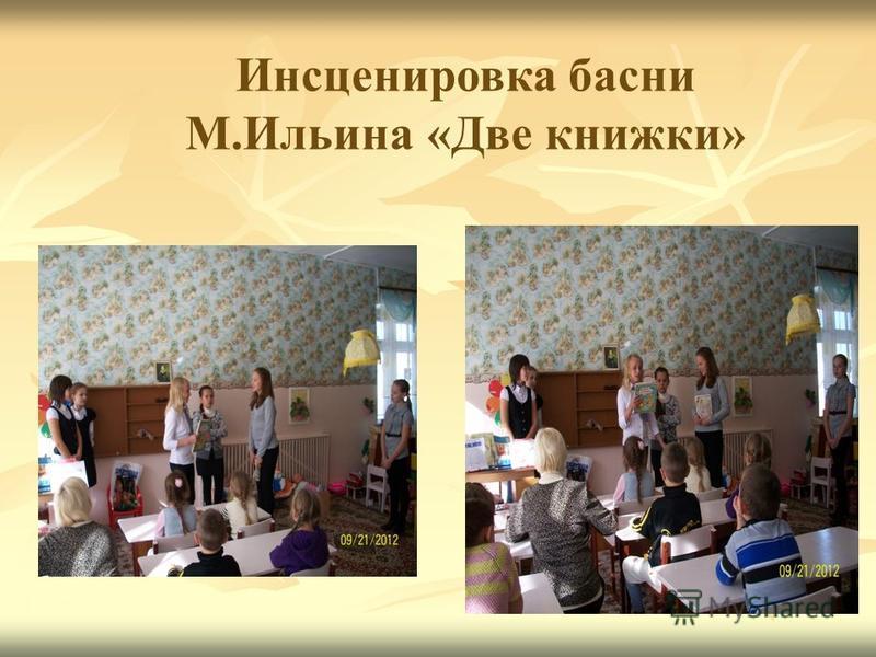Инсценировка басни М.Ильина «Две книжки»