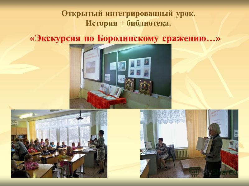 Открытый интегрированный урок. История + библиотека. «Экскурсия по Бородинскому сражению…»