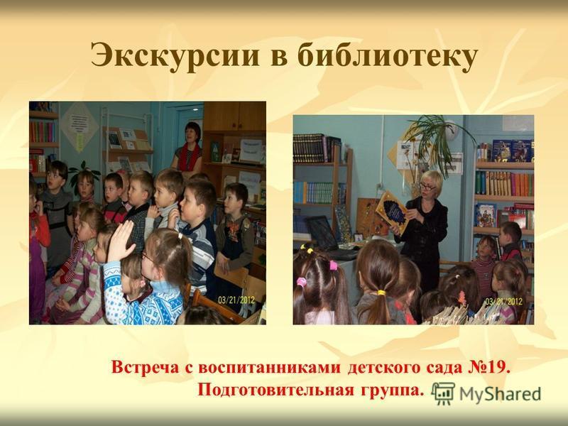 Экскурсии в библиотеку Встреча с воспитанниками детского сада 19. Подготовительная группа.