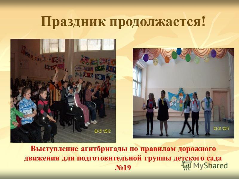 Выступление агитбригады по правилам дорожного движения для подготовительной группы детского сада 19 Праздник продолжается!