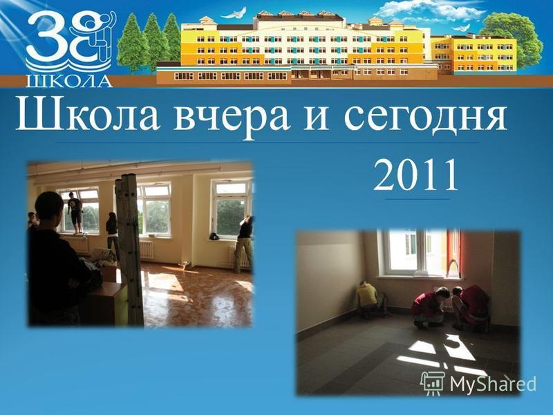 Школа вчера и сегодня 2011