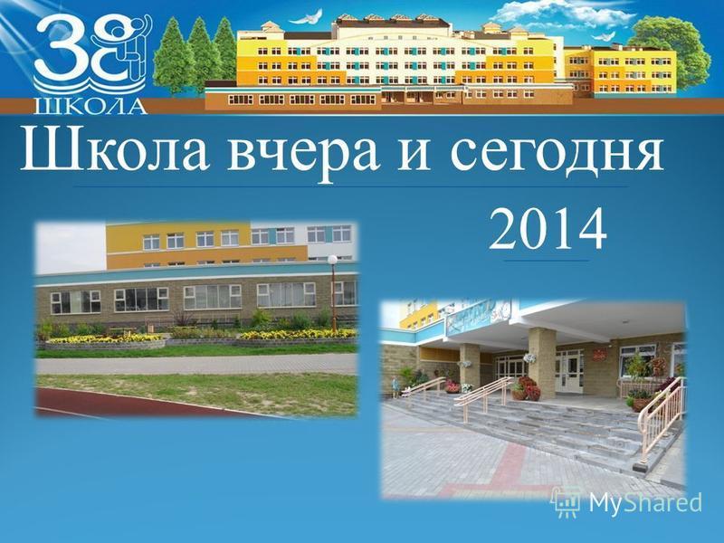 Школа вчера и сегодня 2014
