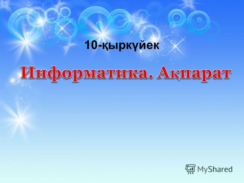10-қыркүйек
