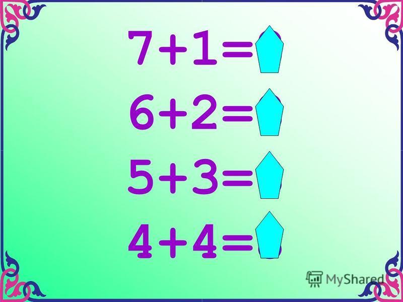 7+1=8 6+2=8 5+3=8 4+4=8