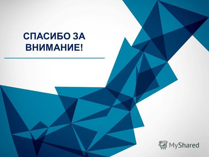 © Copyright Showeet.com СПАСИБО ЗА ВНИМАНИЕ!