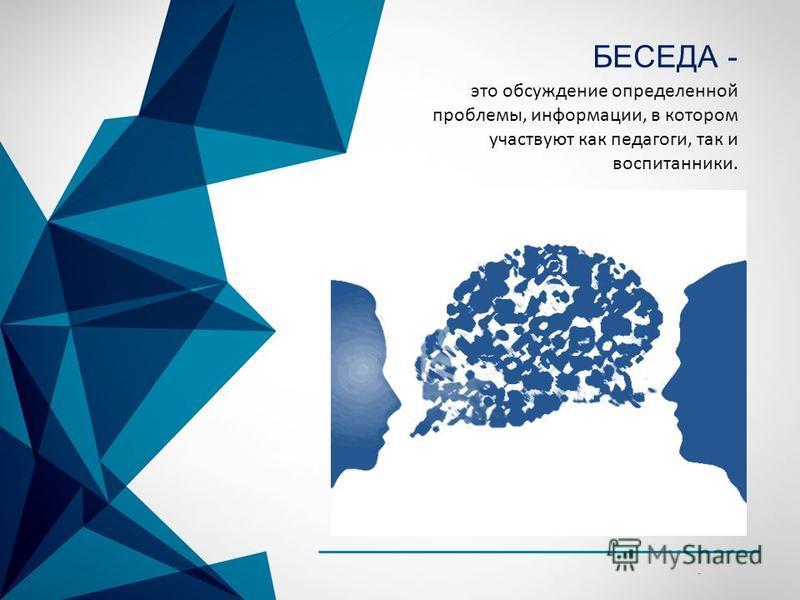 © Copyright Showeet.com - БЕСЕДА - это обсуждение определенной проблемы, информации, в котором участвуют как педагоги, так и воспитанники.