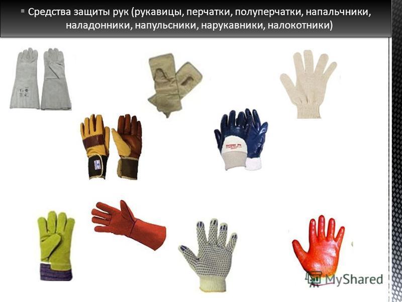 Средства защиты рук (рукавицы, перчатки, полуперчатки, напальчники, наладонники, напульсники, нарукавники, налокотники)