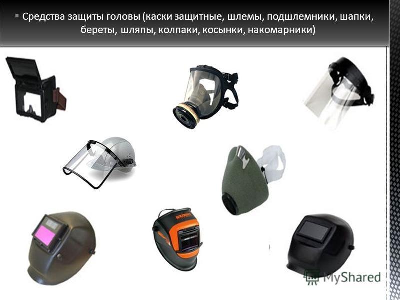Средства защиты головы (каски защитные, шлемы, подшлемники, шапки, береты, шляпы, колпаки, косынки, накомарники)