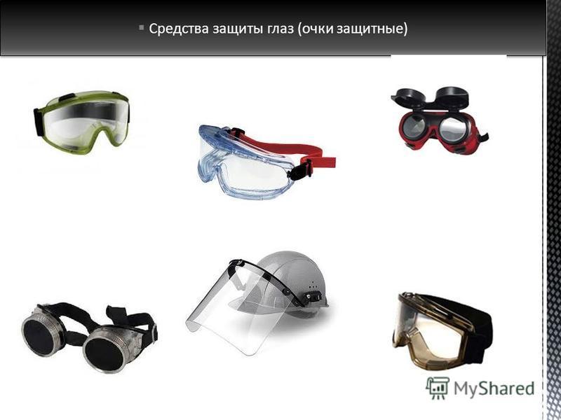 Средства защиты глаз (очки защитные)