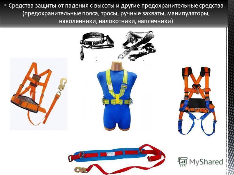 Средства защиты от падения с высоты и другие предохранительные средства (предохранительные пояса, тросы, ручные захваты, манипуляторы, наколенники, налокотники, наплечники)
