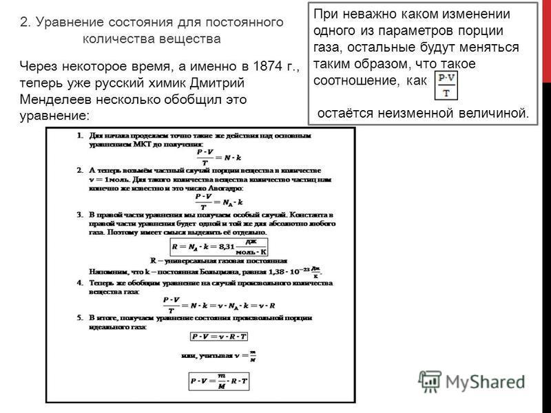 2. Уравнение состояния для постоянного количества вещества Через некоторое время, а именно в 1874 г., теперь уже русский химик Дмитрий Менделеев несколько обобщил это уравнение: При неважно каком изменении одного из параметров порции газа, остальные