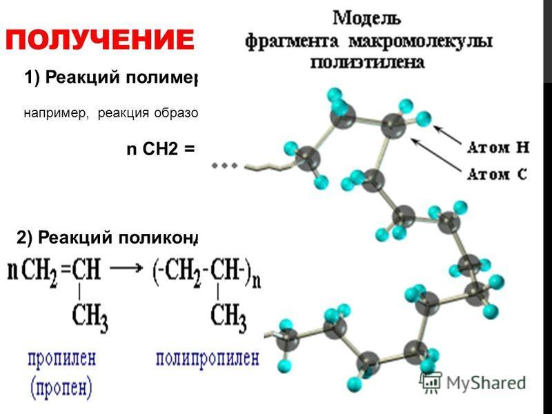 ПОЛУЧЕНИЕ 1) Реакций полимеризации например, реакция образования полиэтилена из этилена n СН2 = СН2 (-СН2 – СН2-)n; 2) Реакций поликонденсации например, реакция образования фенол-формальдегидной смолы из фенола и формальдегида 2n С6Н5ОН + n СН2О [- С