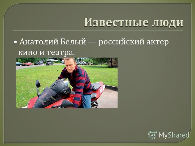 Анатолий Вассерман советский, украинский инженер, журналист, многократный победитель интеллектуальной игры « Что ? Где ? Когда ?»