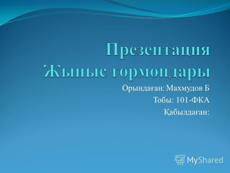 Орындаған: Махмудов Б Тобы: 101-ФКА Қабылдаған: