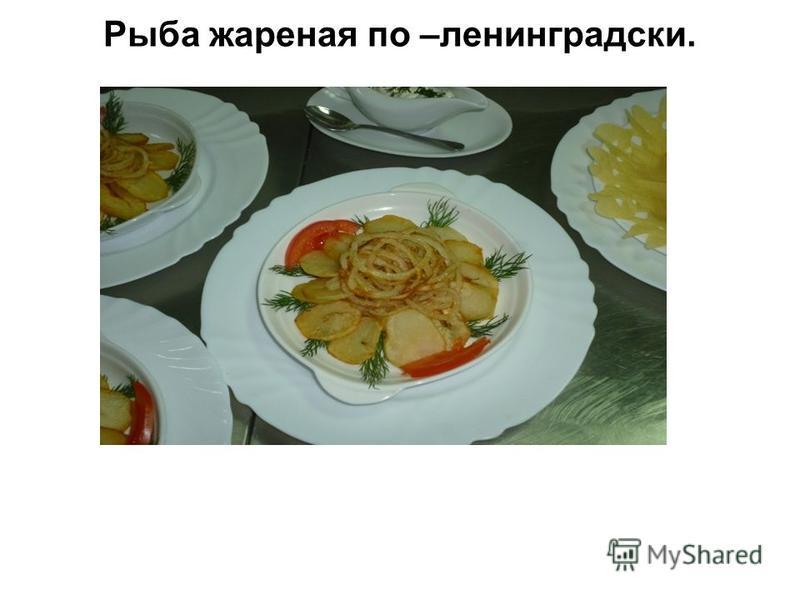 Рыба жареная по –ленинградскиййй.