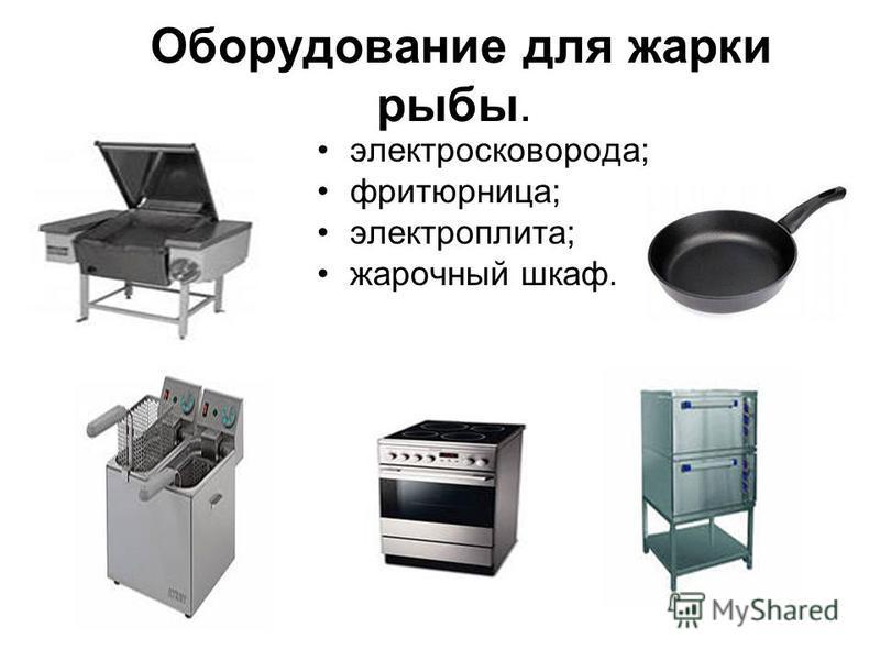 Оборудование для жарки рыбы. электросковорода; фритюрница; электроплита; жарочный шкаф.