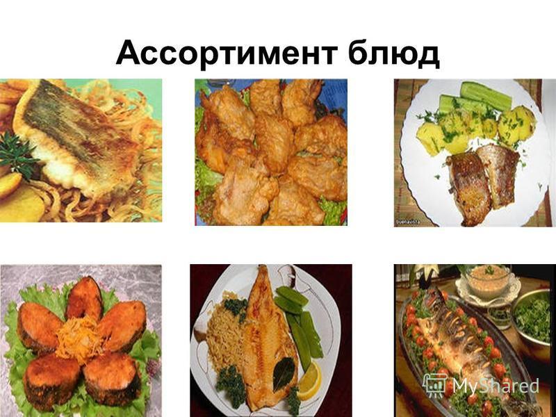 Ассортимент блюд