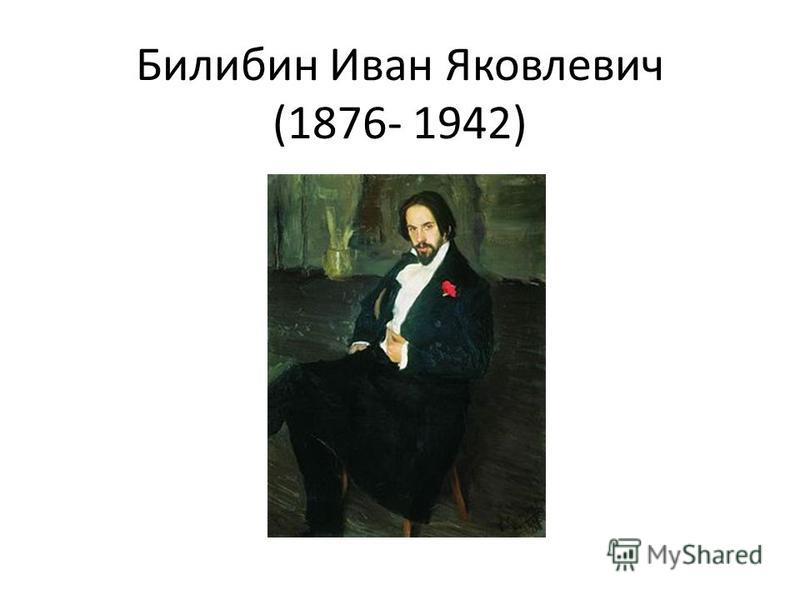 Билибин Иван Яковлевич (1876- 1942)