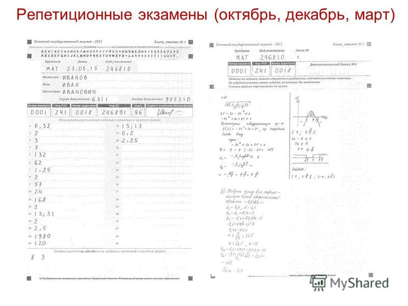 Репетиционные экзамены (октябрь, декабрь, март)