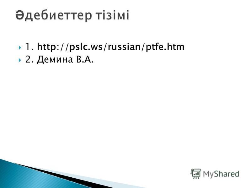1. http://pslc.ws/russian/ptfe.htm 2. Демина В.А.