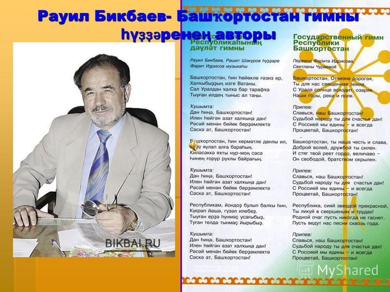 Рауил Бикбаев- Баш ҡ ортостан гимны һү ҙҙ ә рене ң авторы