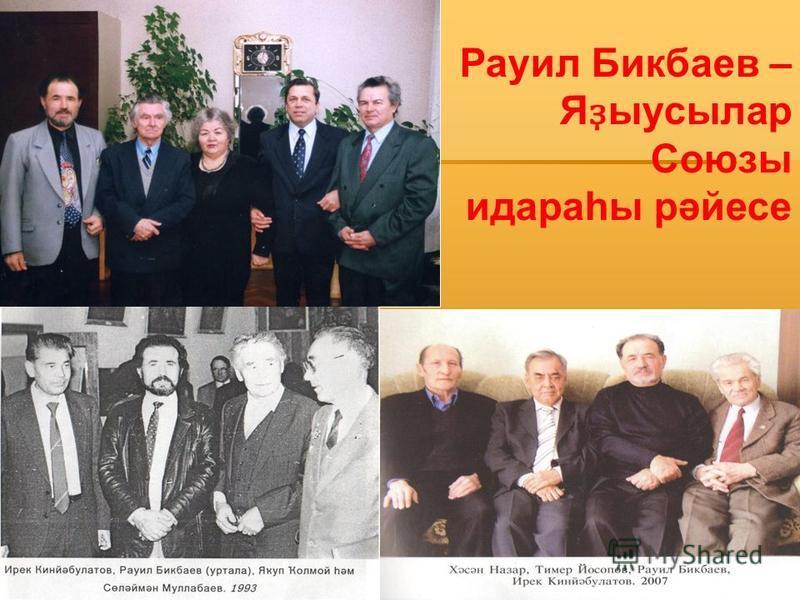 Рауил Бикбаев – Я ҙ ыусылар Союзы идараһы рәйесе