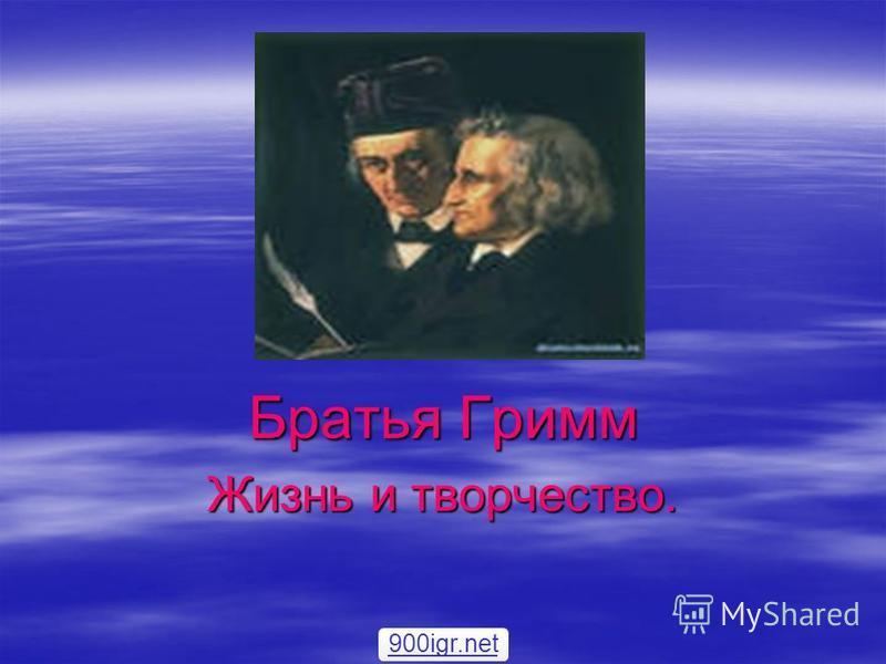 Братья Гримм Жизнь и творчество. 900igr.net