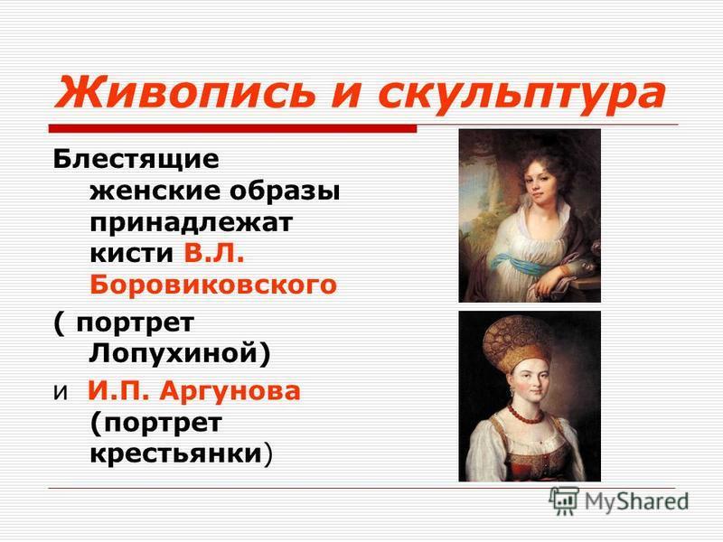 принадлежат кисти В.Л. Боровиковского ...: www.myshared.ru/slide/1274782