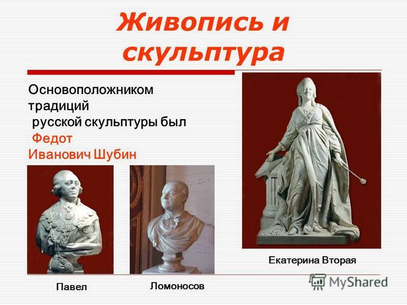 Основоположником традиций русской скульптуры был Федот Иванович Шубин Екатерина Вторая Павел Ломоносов