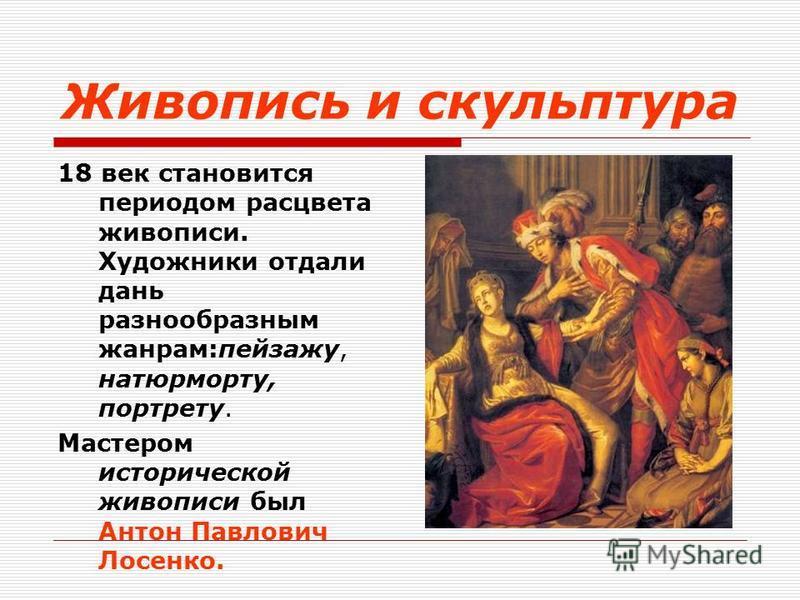 "Презентация на тему: ""Художественная ...: www.myshared.ru/slide/1274782"