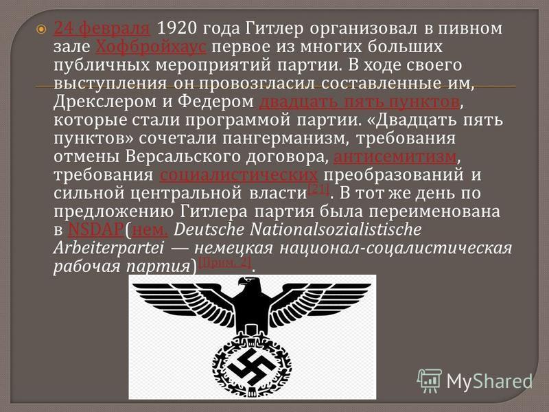 24 февраля 1920 года Гитлер организовал в пивном зале Хофбройхаус первое из многих больших публичных мероприятий партии. В ходе своего выступления он провозгласил составленные им, Дрекслером и Федером двадцать пять пунктов, которые стали программой п