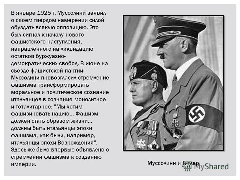 В январе 1925 г. Муссолини заявил о своем твердом намерении силой обуздать всякую оппозицию. Это был сигнал к началу нового фашистского наступления, направленного на ликвидацию остатков буржуазно- демократических свобод. В июне на съезде фашистской п