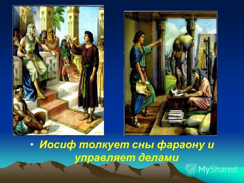 Иосиф толкует сны фараону и управляет делами