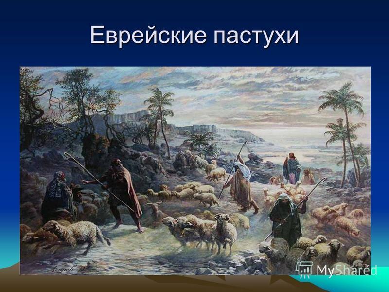 Еврейские пастухи