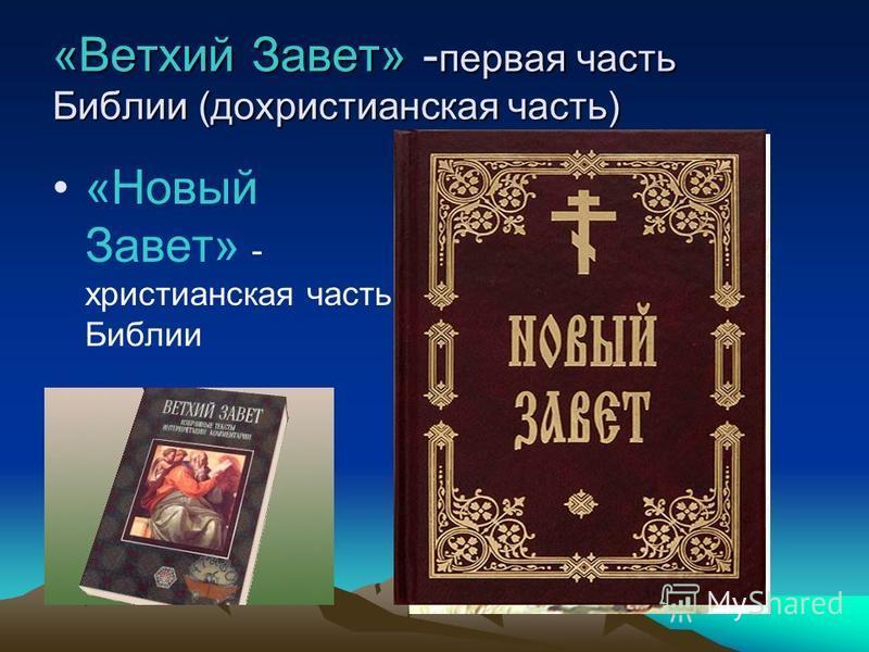 «Ветхий Завет» - первая часть Библии (дохристианская часть) «Новый Завет» - христианская часть Библии