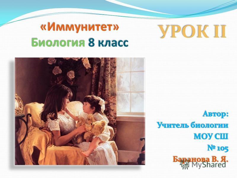 «Иммунитет» Биология 8 класс УРОК II