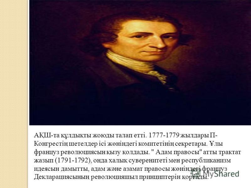 АҚШ-та құлдықты жоюды талап етті. 1777-1779 жылдары П- Конгрестің шетелдер ісі жөніндегі комитетінің секретары. Ұлы француз революциясын қызу қолдады.