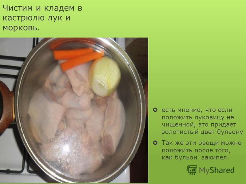 Чистим и кладем в кастрюлю лук и морковь. есть мнение, что если положить луковицу не чищенной, это придает золотистый цвет бульону Так же эти овощи можно положить после того, как бульон закипел.