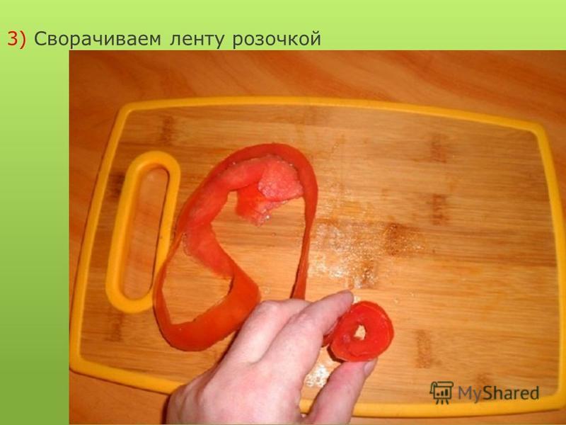 3) Сворачиваем ленту розочкой