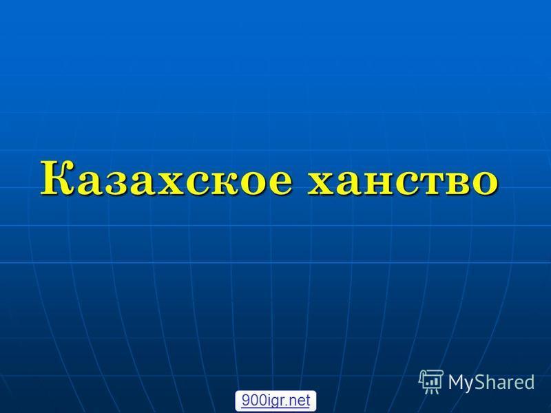 Казахское ханство 900igr.net