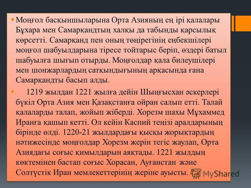 Моңғол басқыншыларына Орта Азияның ең ірі қалалары Бұхара мен Самарқандтың халқы да табынды қарсылық көрсетті. Самарқанд пен оның төңірегінің еңбекшілері моңғол шабуылдарына тіресе тойтарыс беріп, өздері батыл шабуылға шығып отырды. Моңғолдар қала би