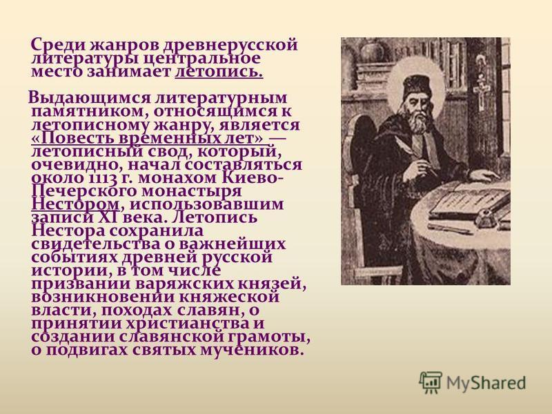 Среди жанров древнерусской литературы центральное место занимает летопись. Выдающимся литературным памятником, относящимся к летописному жанру, является «Повесть временных лет» летописный свод, который, очевидно, начал составляться около 1113 г. мона