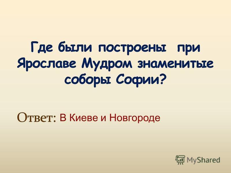 В Киеве и Новгороде