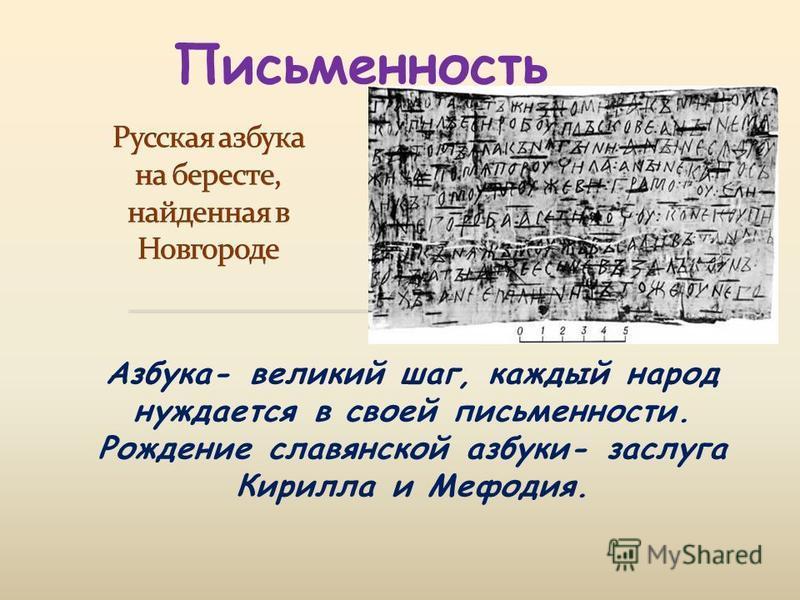 Азбука- великий шаг, каждый народ нуждается в своей письменности. Рождение славянской азбуки- заслуга Кирилла и Мефодия. Письменность