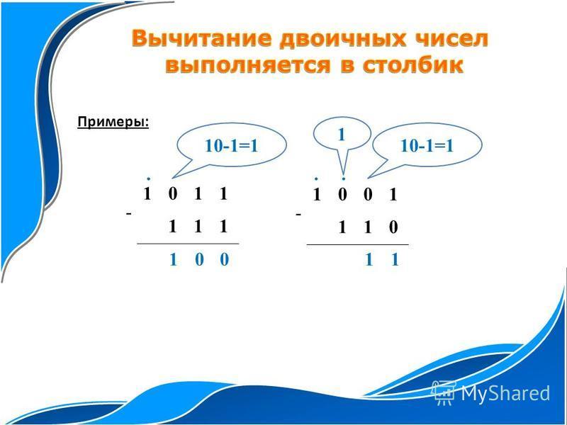 Примеры: - 1011 111 - 1001 110 00. 10-1=1 1 1.. 1 1