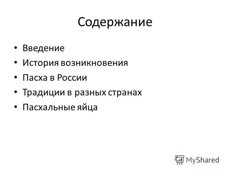 Содержание Введение История возникновения Пасха в России Традиции в разных странах Пасхальные яйца
