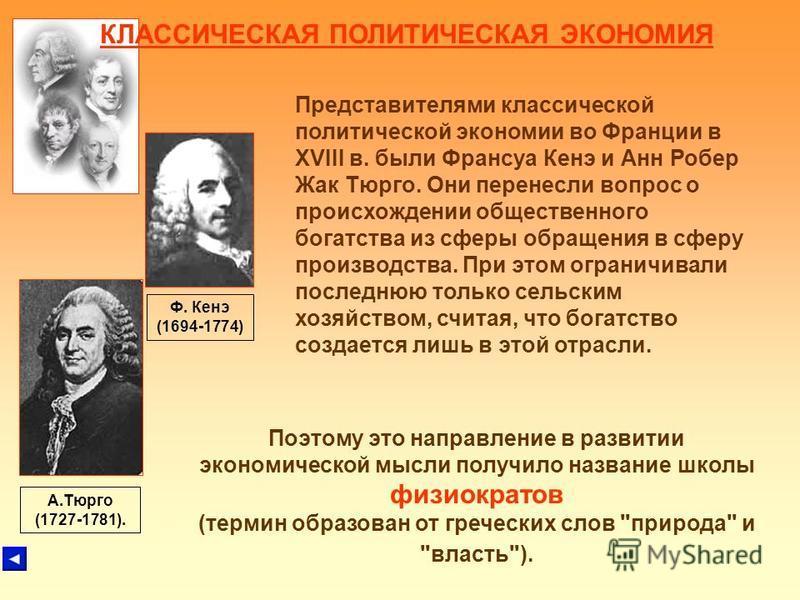 ПОЛИТИЧЕСКАЯ ЭКОНОМИЯ 1615 год – Антуан де Монкретьен (1575-1621) «Трактат о политической экономии» «Счастье людей: заключается, главным образом, в богатстве, а богатство – в работе». Родоначальником классической политической экономии является Уильям