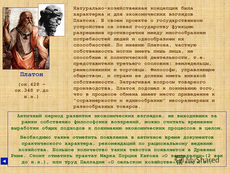 Аристотель (ок.384 – ок.322 г.до н.э) Внес большой вклад в развитие экономической науки своим анализом форм стоимости, двойственности товара и развития форм торговли. Интересны его рассуждения о путях приобретения богатства и удовлетворения потребнос