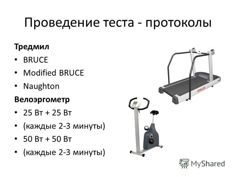 Проведение теста - протоколы Тредмил BRUCE Modified BRUCE Naughton Велоэргометр 25 Вт + 25 Вт (каждые 2-3 минуты) 50 Вт + 50 Вт (каждые 2-3 минуты)